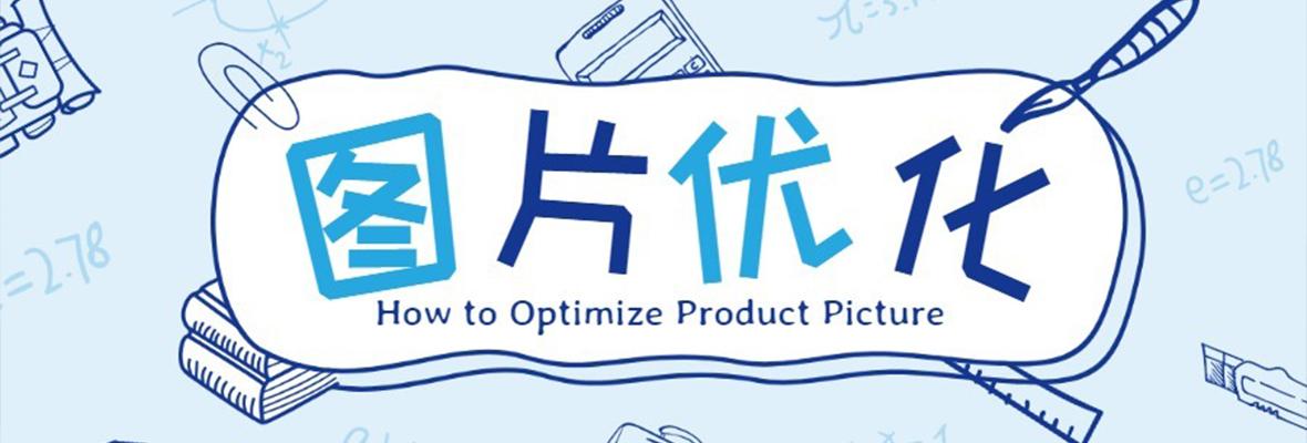 如何优化网站产品图片?