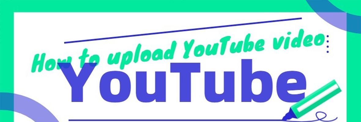 【答疑】手把手教你上传YouTube视频!